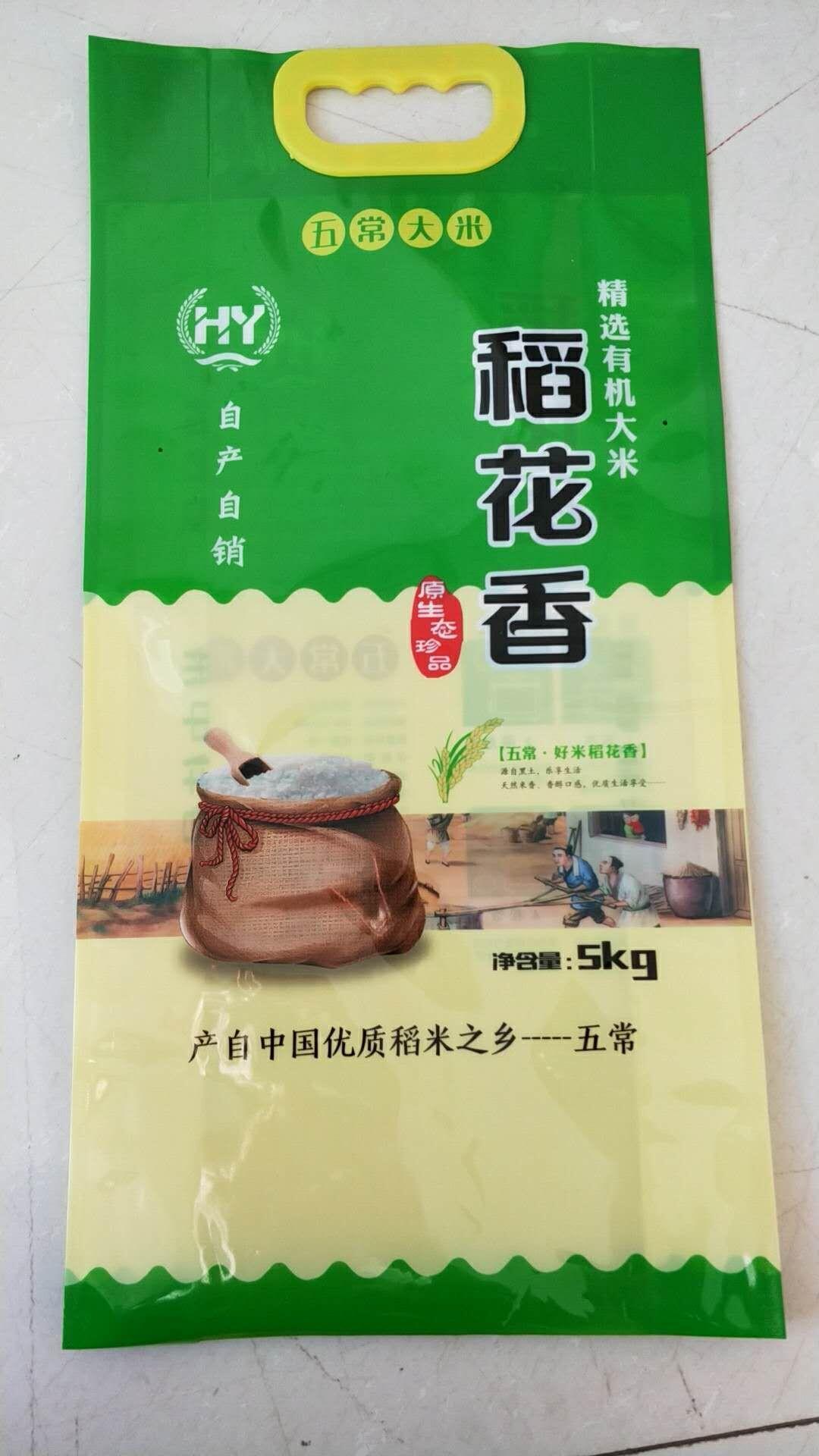 定制哈尔滨大米包装袋 5