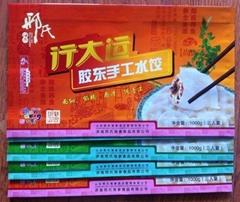 銷售牡丹江餃子包裝袋