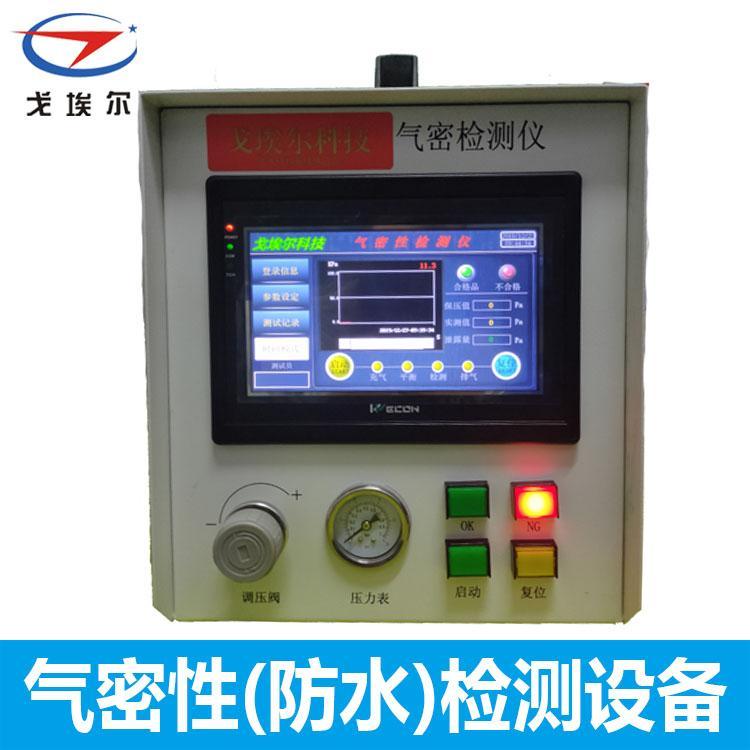 IP防水等級測試設備 1