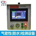 IP防水等级测试设备