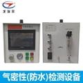 連接器防水測試儀 1