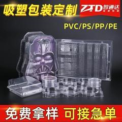 pvc吸塑包裝定製