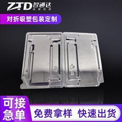 深圳对折吸塑包装定制