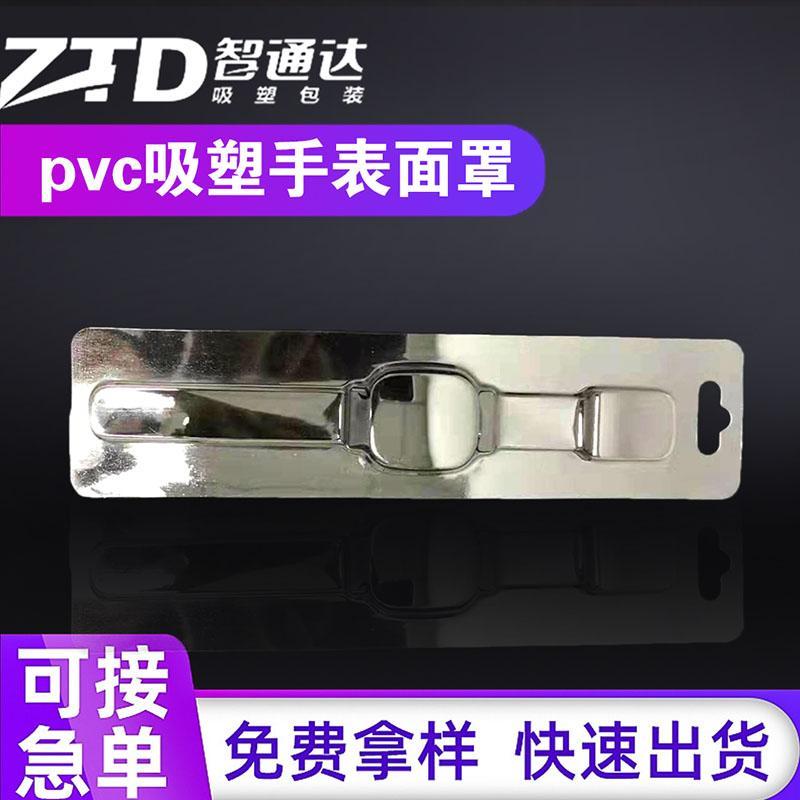 pvc手表透明吸塑包装制品 1