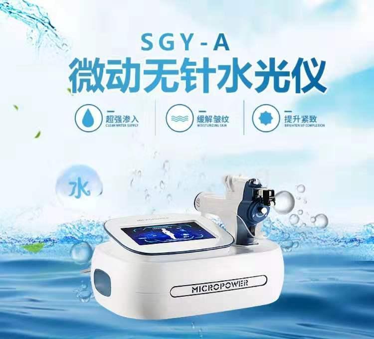 钒钛微晶无针水光仪  美容院皮肤综合管理仪器 2