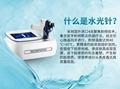 钒钛微晶无针水光仪  美容院皮肤综合管理仪器 4