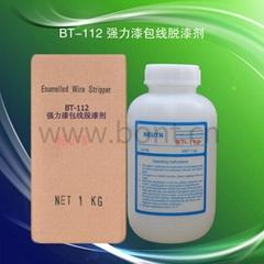 BT-112強力環保脫漆劑