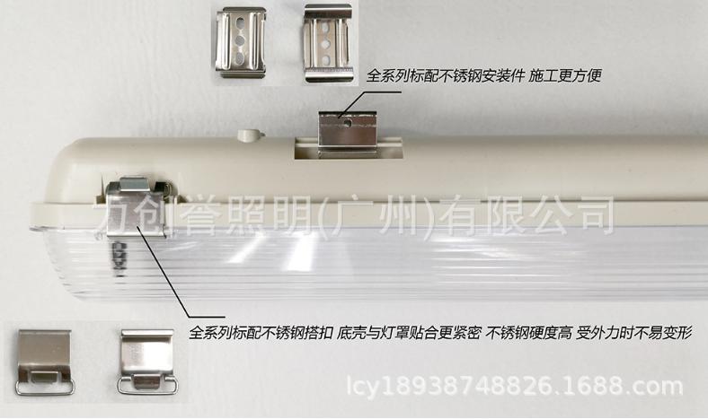 1.2M雙管三防燈 防水支架 LED三防燈 4