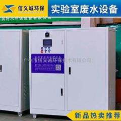 高校實驗室廢水處理設備0.5T/D日處理水量