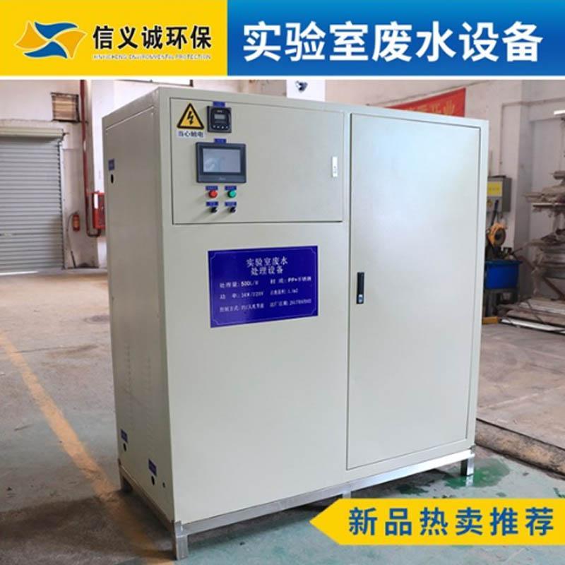 小型诊所实验室的废水处理设备300L水量 2