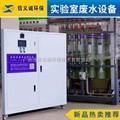 小型诊所实验室的废水处理设备300L水量 4