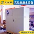 小型诊所实验室的废水处理设备300L水量 5