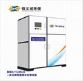 一体化实验室废水处理设备500L 2