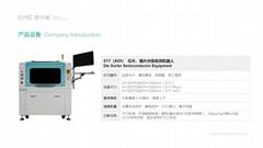 ENG-S17(AOI)芯片、鏡片分揀檢測機器人