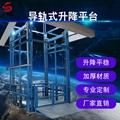 導軌式液壓昇降貨梯
