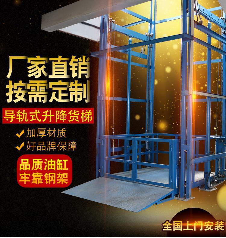 固定昇降貨梯 1