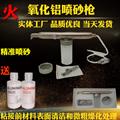 牙科氧化鋁噴砂機 1