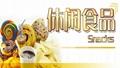 2020第七届中国上海休闲食品