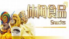 2020第七届中国上海休闲食品及罐装食品展览会