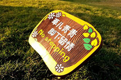 西安花草牌製作