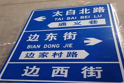 西安交通設施牌製作 1