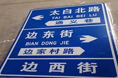 西安交通設施牌製作