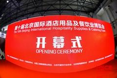 2020第十一届北京国际酒店用品及餐饮业博览会