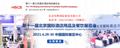 2021北京酒店用品展 1