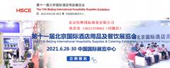 2021北京酒店用品展