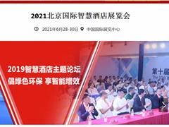 2021北京智慧酒店展
