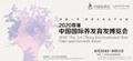 2020中国发制品博览会