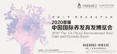 2020中國發制品博覽會