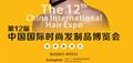 2020年广州发制品博览会 1