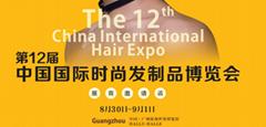 2020年廣州發制品博覽會