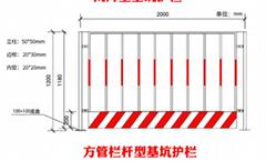 坑洞防护栏