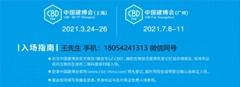 2021广州建博会|2021广州建材装饰材料展