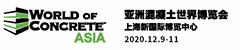 2020上海地坪展覽會