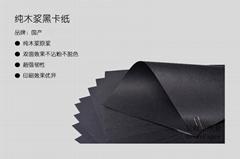 供應純木漿黑色牛卡紙