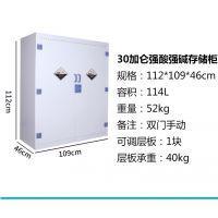labcoco实验室pp耐强酸强碱柜危险品4-90加仑安全柜