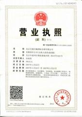 北京艺德天畅国际会展有限公司