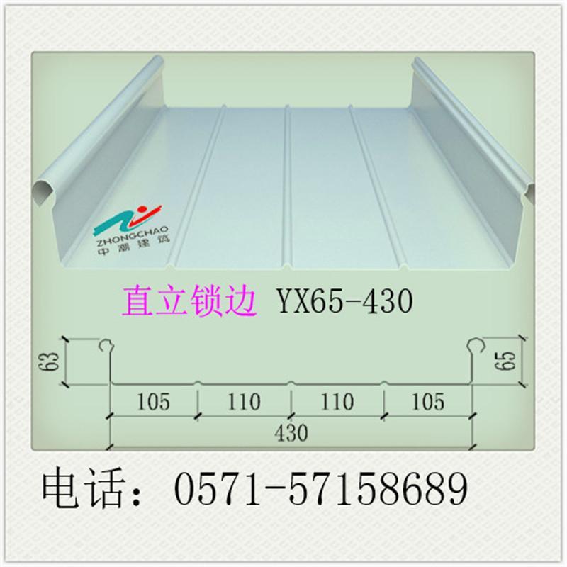 铝镁锰金属屋面板直立锁边屋面系统YX65-430高立边 1