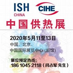 2020北京空调展北京供热展北京暖通供热展论坛暨展览会