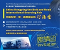The 11th China (Guangrao) International