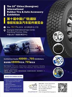 The 10th China (Guangrao) International Rubber Tire & Auto Accessory Exhibition 1