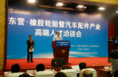 The 7th China (Guangrao) International Rubber Tire & Auto Accessory Exhibition