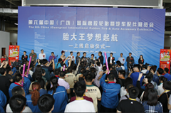 The 6th China (Guangrao) International Rubber Tire & Auto Accessory Exhibition