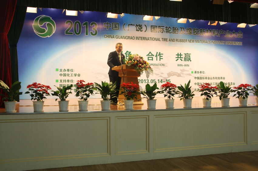 The 4th China (Guangrao) International Rubber Tire & Auto Accessory Exhibition 1