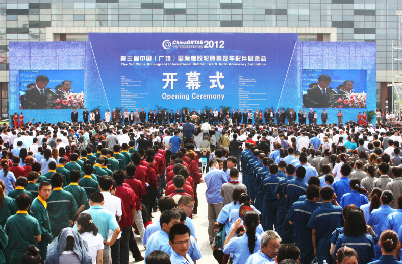 The 3rd China (Guangrao) International Rubber Tire   Auto Accessory Exhibition 1