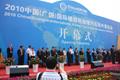 The 1st China (Guangrao) International