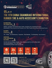 The 11th China (Guangrao) International Rubber Tire   Auto Accessory Exhibition